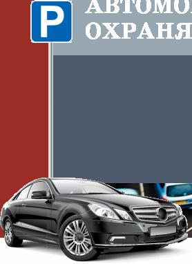 кредит під заставу авто з постановкою на стоянку